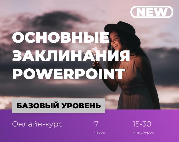 01 | Основные заклинания PowerPoint 2.0